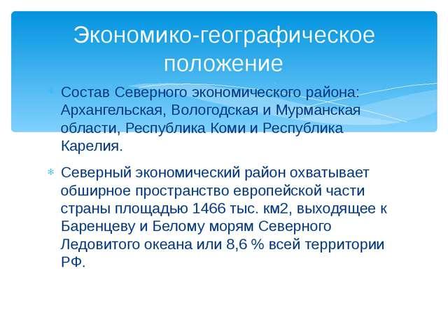 Состав Северного экономического района: Архангельская, Вологодская и Мурманск...