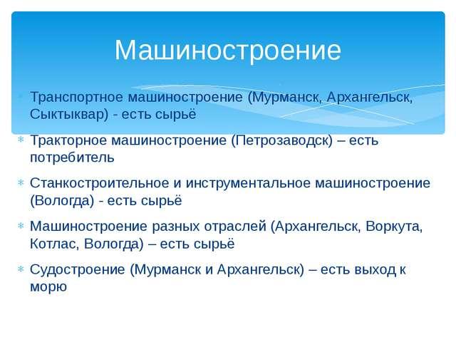 Транспортное машиностроение (Мурманск, Архангельск, Сыктыквар) - есть сырьё Т...