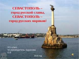 СЕВАСТОПОЛЬ – город русской славы, СЕВАСТОПОЛЬ – город русских моряков! 9 Б к