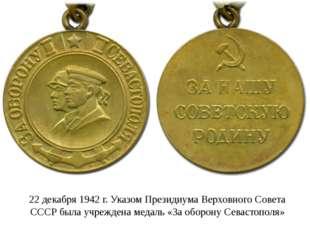 22 декабря 1942 г. Указом Президиума Верховного Совета СССР была учреждена м