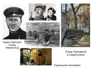 Герой Советского Союза Ревякин В.Д. Улица Терещенко в Севастополе Подпольная