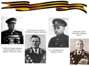 ТОЛБУХИН Федор Иванович. Герой Советского Союза, Маршал Советского Союза. Гер