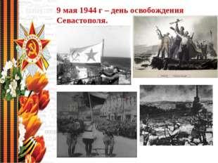 9 мая 1944 г – день освобождения Севастополя.
