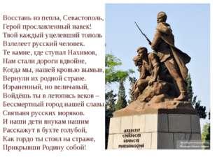 Восстань из пепла, Севастополь, Герой прославленный навек! Твой каждый уцеле