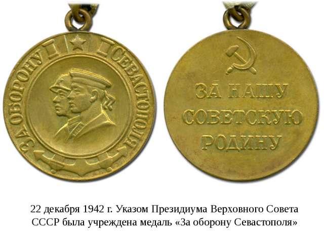22 декабря 1942 г. Указом Президиума Верховного Совета СССР была учреждена м...