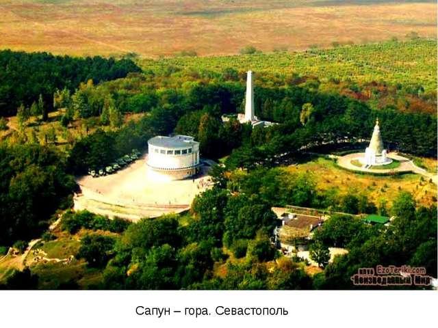 Сапун – гора. Севастополь