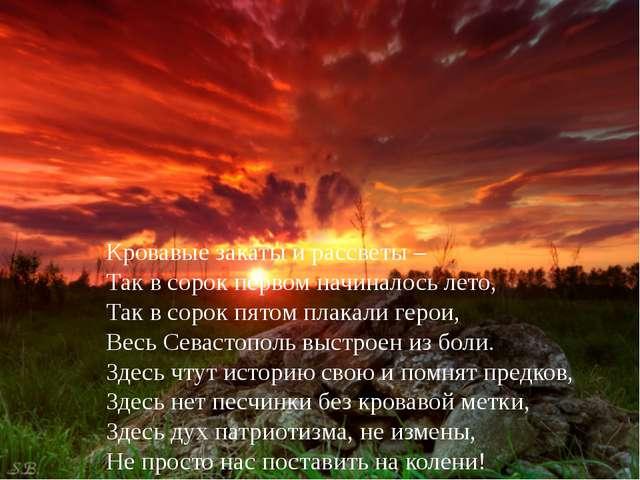 Кровавые закаты и рассветы – Так в сорок первом начиналось лето, Так в сорок...