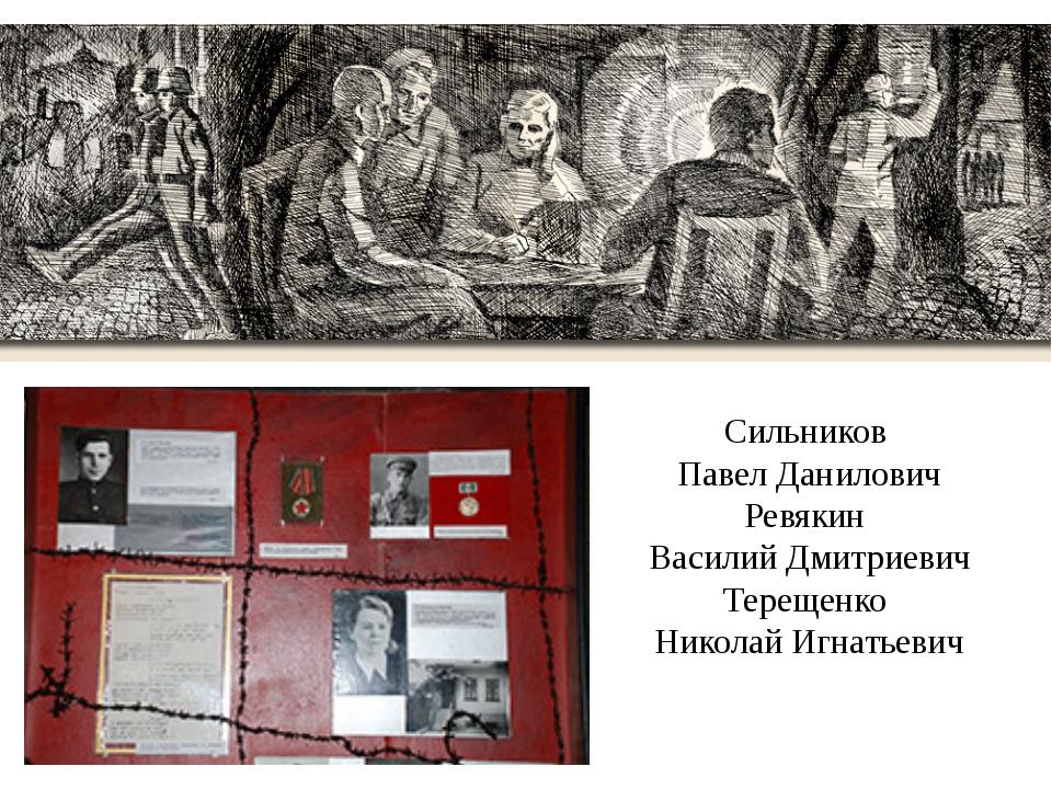 Сильников Павел Данилович Ревякин Василий Дмитриевич Терещенко Николай Игнат...