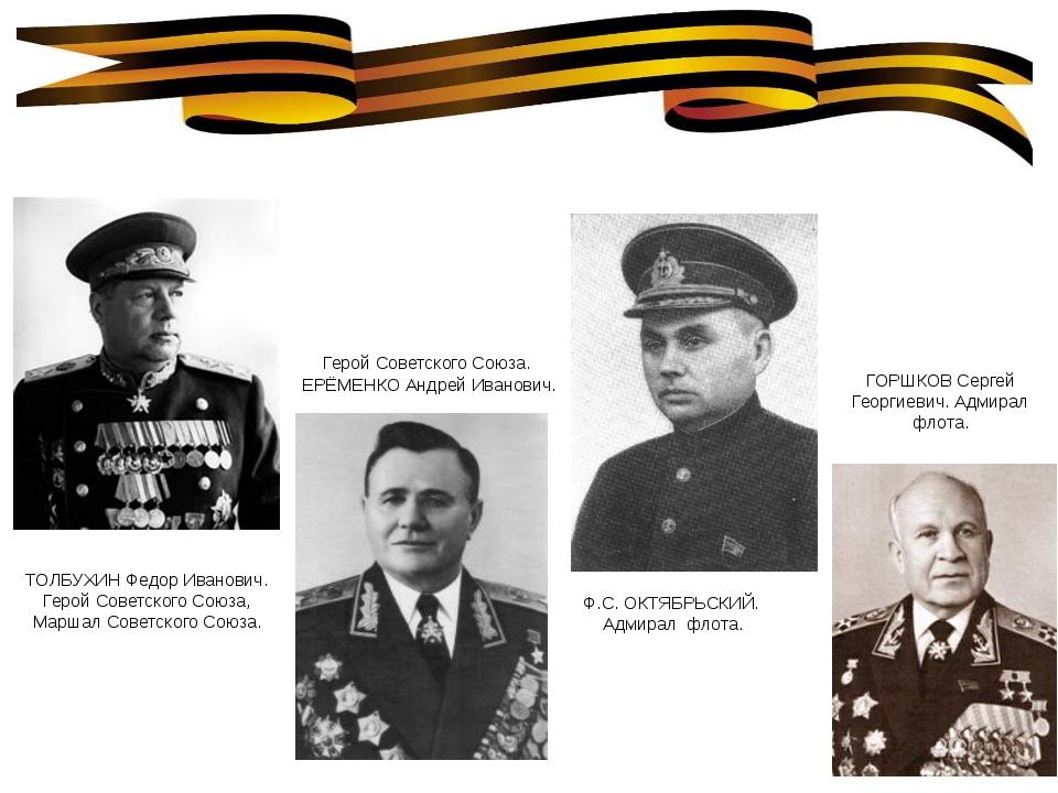 ТОЛБУХИН Федор Иванович. Герой Советского Союза, Маршал Советского Союза. Гер...