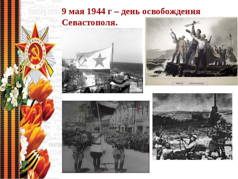 Открытки с днем победы севастополь