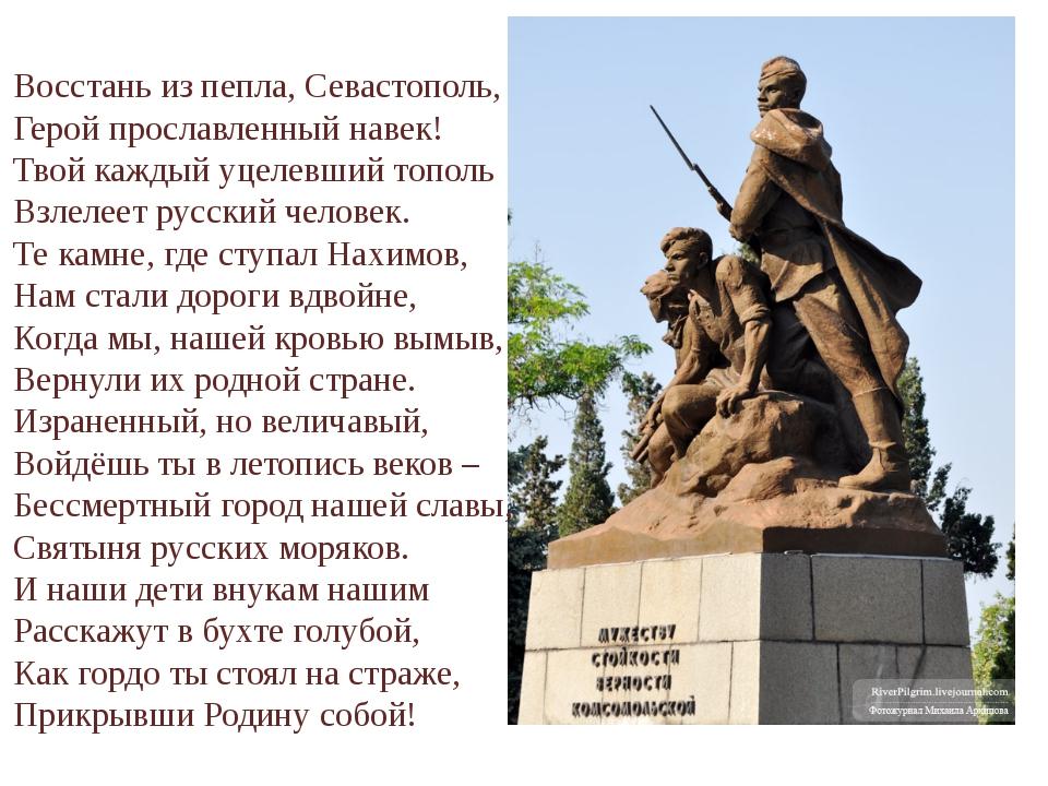 Восстань из пепла, Севастополь, Герой прославленный навек! Твой каждый уцеле...