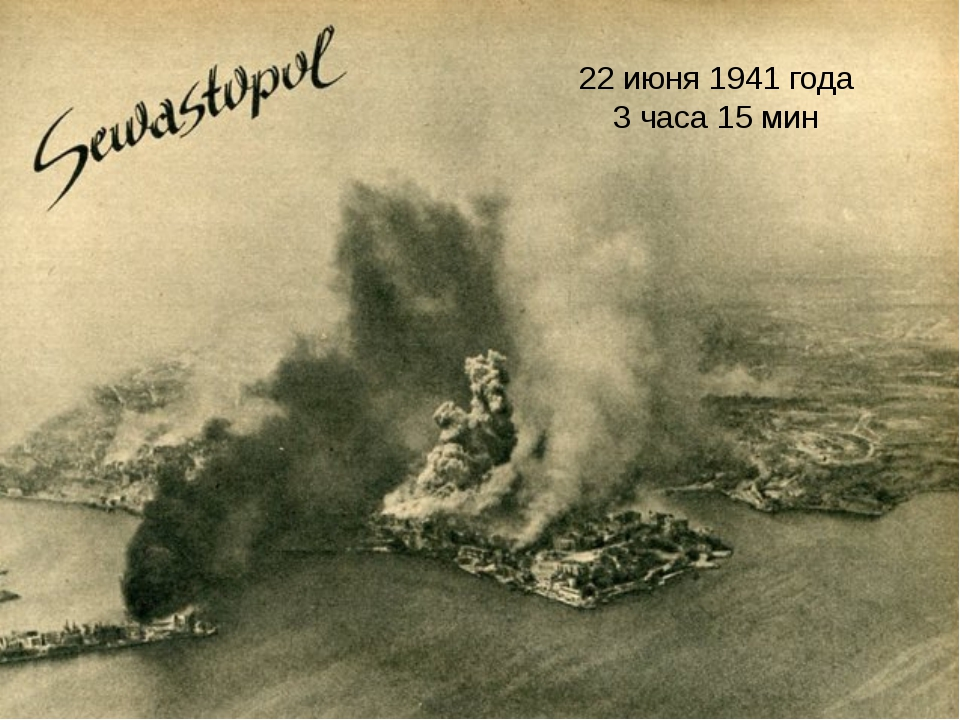 22 июня 1941 года 3 часа 15 мин