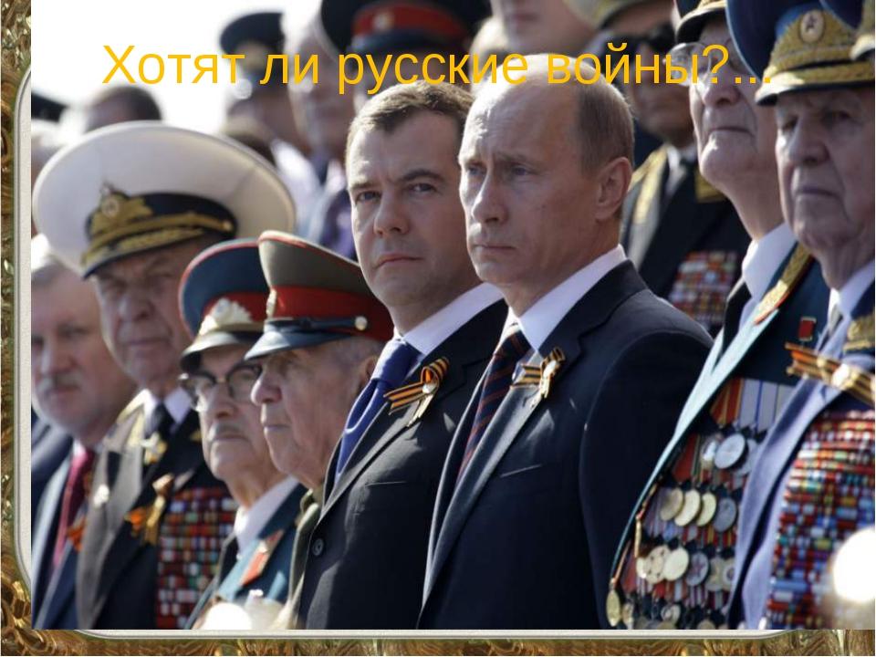 Хотят ли русские войны?...