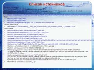 Основное содержание Конституция РФ. – М., 2009г. «Юридическая литература» «Ко