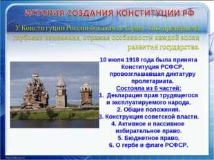 10 июля 1918 года была принята Конституция РСФСР, провозглашавшая диктатуру п