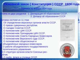Основной закон ( Конституция ) СССР 1924 года Принята 31 января 1924 года. Со