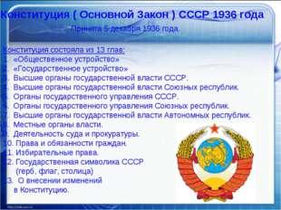 Конституция ( Основной Закон ) СССР 1936 года Принята 5 декабря 1936 года. Ко