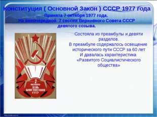 Конституция ( Основной Закон ) СССР 1977 года Принята 7 октября 1977 года. На