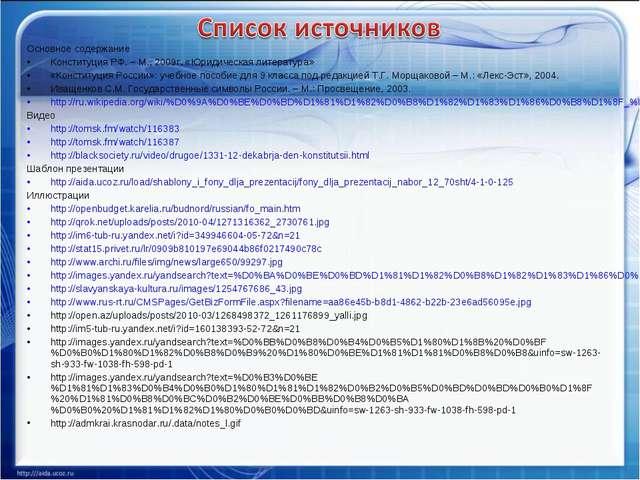 Основное содержание Конституция РФ. – М., 2009г. «Юридическая литература» «Ко...