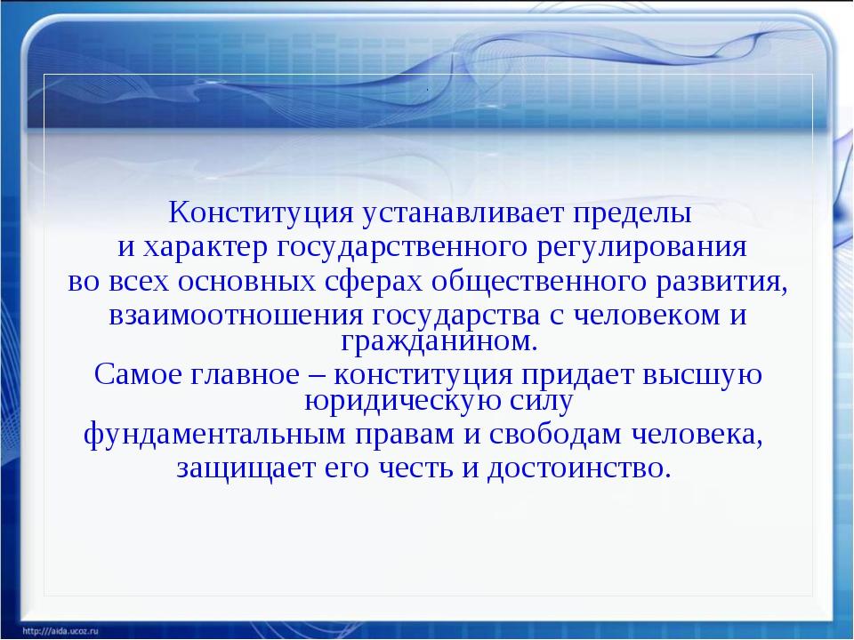 . Конституция устанавливает пределы и характер государственного регулирования...