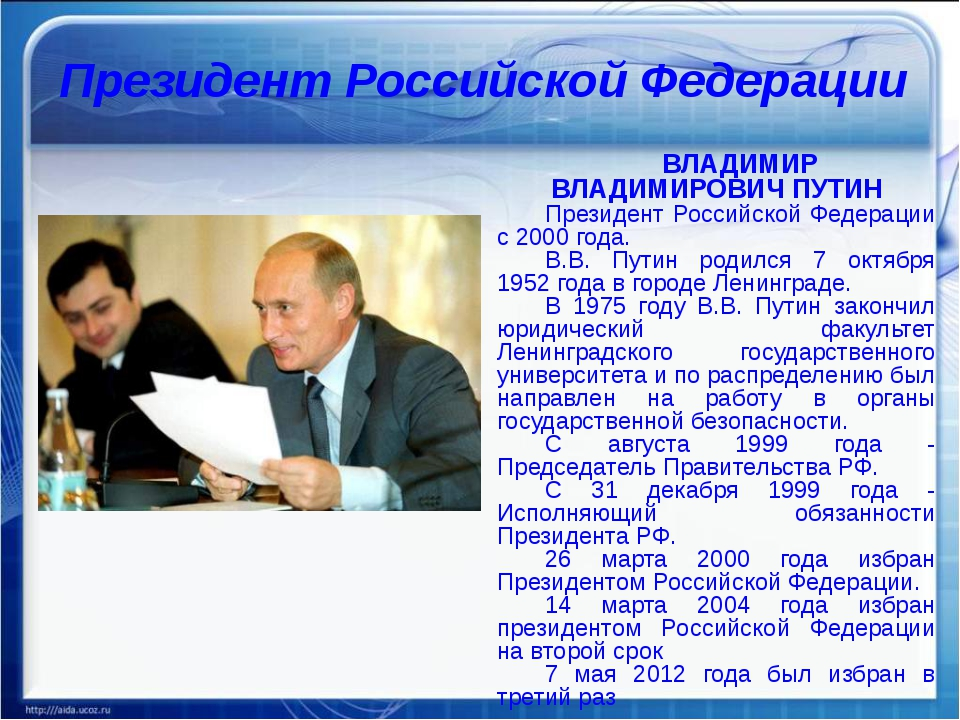 Президент Российской Федерации ВЛАДИМИР ВЛАДИМИРОВИЧ ПУТИН Президент Российск...