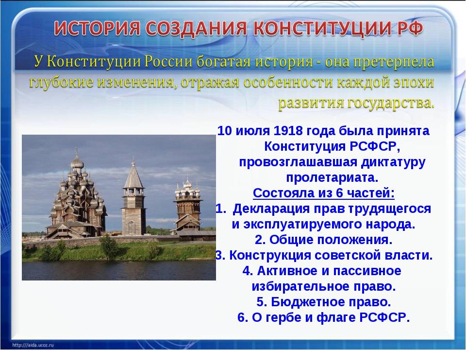 10 июля 1918 года была принята Конституция РСФСР, провозглашавшая диктатуру п...