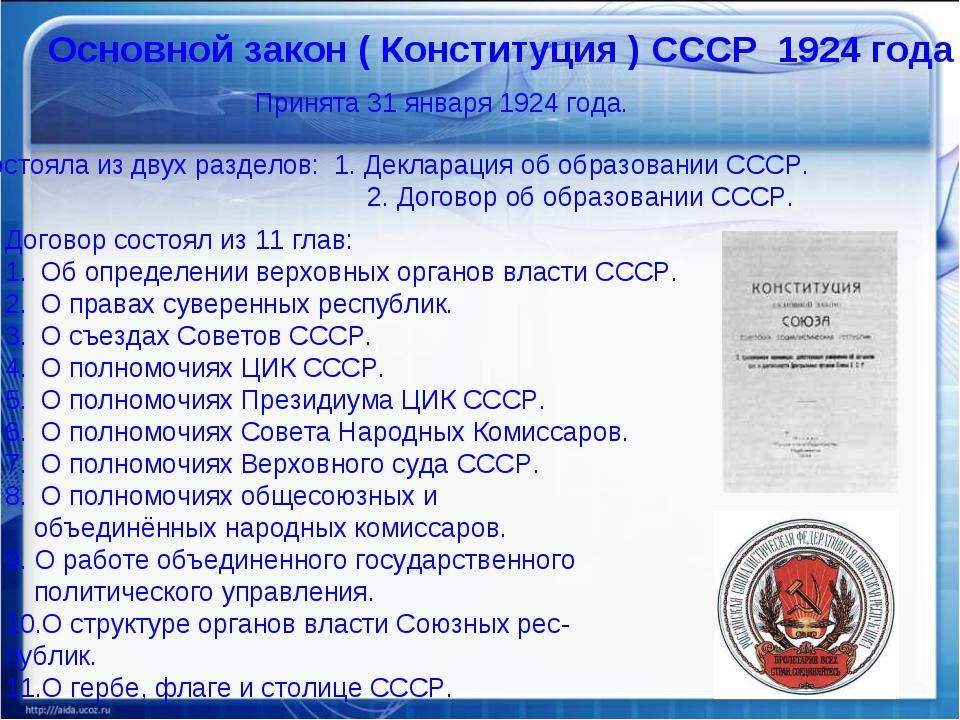 Основной закон ( Конституция ) СССР 1924 года Принята 31 января 1924 года. Со...