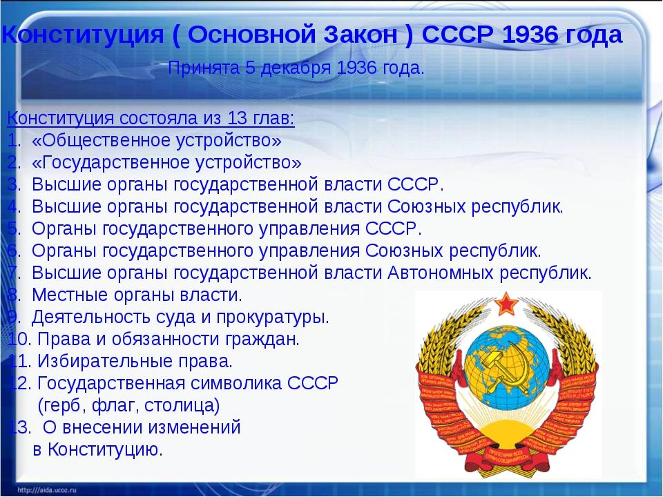 Конституция ( Основной Закон ) СССР 1936 года Принята 5 декабря 1936 года. Ко...
