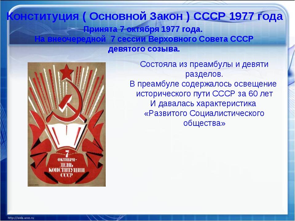 Конституция ( Основной Закон ) СССР 1977 года Принята 7 октября 1977 года. На...