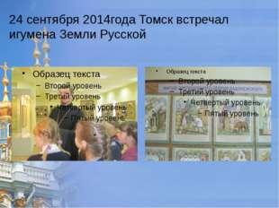 24 сентября 2014года Томск встречал игумена Земли Русской