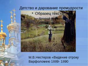 Детство и дарование премудрости М.В.Нестеров «Видение отроку Варфоломею 1889-
