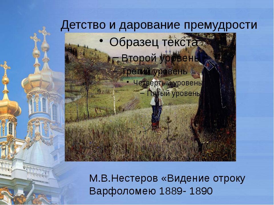 Детство и дарование премудрости М.В.Нестеров «Видение отроку Варфоломею 1889-...