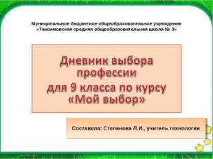 Муниципальное бюджетное общеобразовательное учреждение «Таксимовская средняя