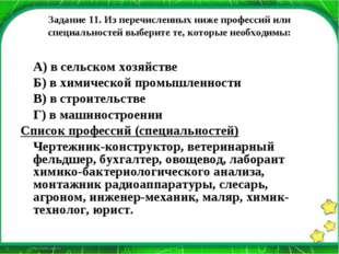 Задание 11. Из перечисленных ниже профессий или специальностей выберите те, к