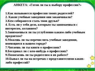 АНКЕТА: «Готов ли ты к выбору профессии?» 1.Как называются профессии твоих ро