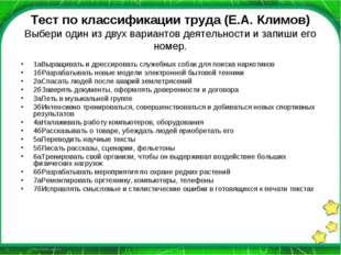 Тест по классификации труда (Е.А. Климов) Выбери один из двух вариантов деяте