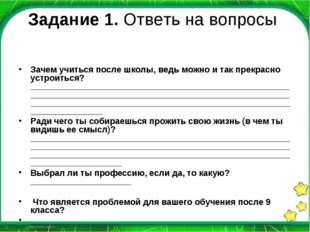 Задание 1. Ответь на вопросы Зачем учиться после школы, ведь можно и так прек