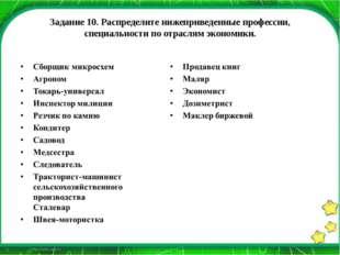 Задание 10. Распределите нижеприведенные профессии, специальности по отраслям