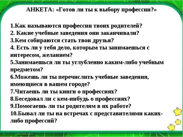 АНКЕТА: «Готов ли ты к выбору профессии?» 1.Как называются профессии твоих ро...