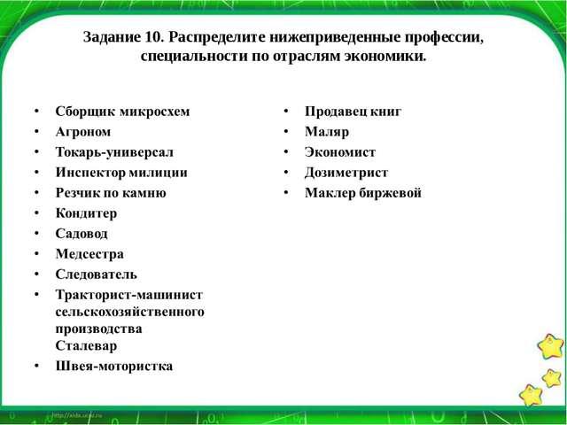 Задание 10. Распределите нижеприведенные профессии, специальности по отраслям...