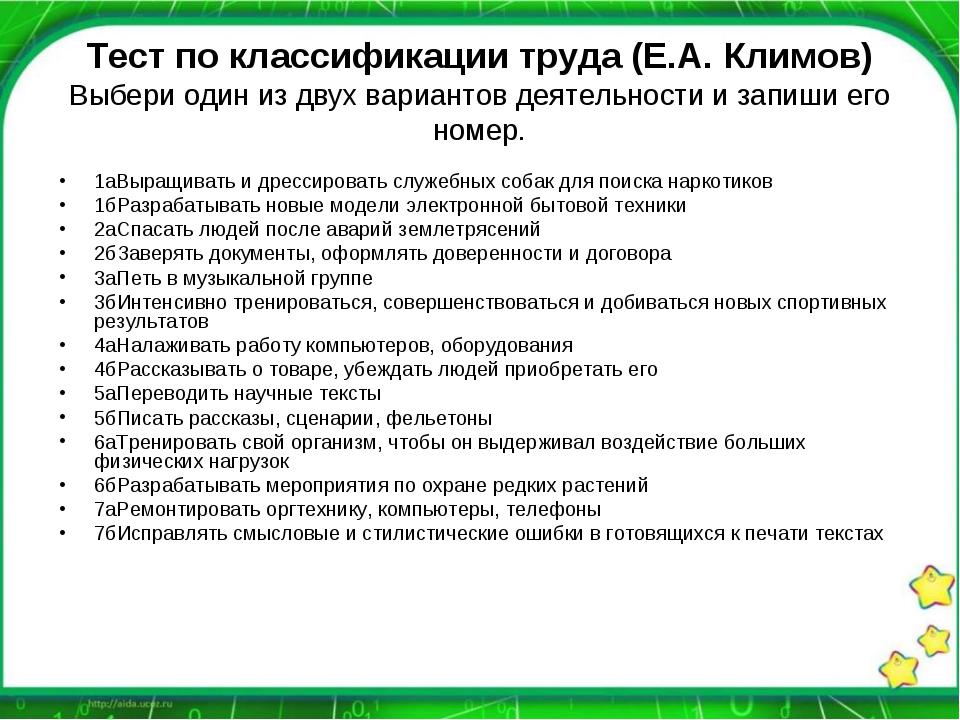 Тест по классификации труда (Е.А. Климов) Выбери один из двух вариантов деяте...