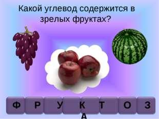 Какой углевод содержится в зрелых фруктах? Ф Р У К Т О З А