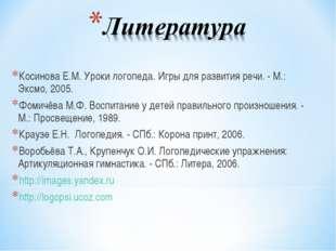 Косинова Е.М. Уроки логопеда. Игры для развития речи. - М.: Эксмо, 2005. Фоми