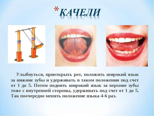 Улыбнуться, приоткрыть рот, положить широкий язык за нижние зубы и удерживат...