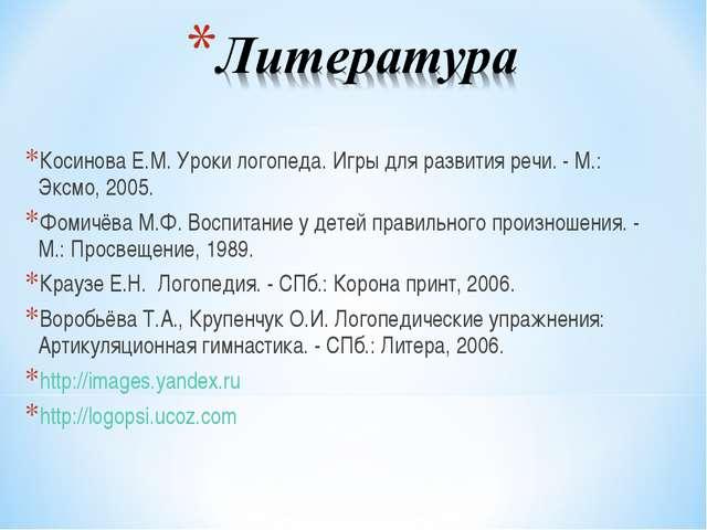 Косинова Е.М. Уроки логопеда. Игры для развития речи. - М.: Эксмо, 2005. Фоми...