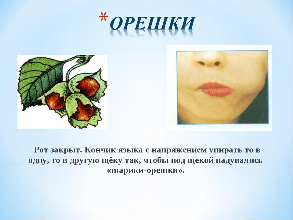 Рот закрыт. Кончик языка с напряжением упирать то в одну, то в другую щёку т...