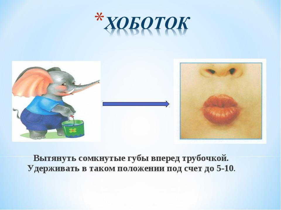 Комплексы артикуляционных упражнений для губ