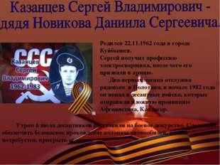 Родился 22.11.1962 года в городе Куйбышев. Сергей получил профессию электросв