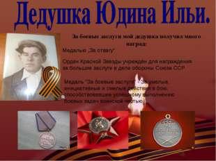 """За боевые заслуги мой дедушка получил много наград: Медалью """"За отвагу"""" Орден"""