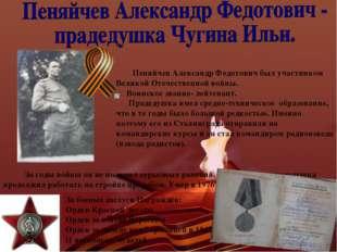 Пеняйчев Александр Федотович был участником Великой Отечественной войны. Вои